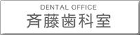 斉藤歯科室
